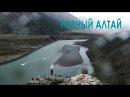 Едем по России Горный Алтай Гейзерное озеро Чике Таман Красные ворота Ширлак