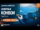 Северные конвои. Часть 2. Морские легенды World of Warships