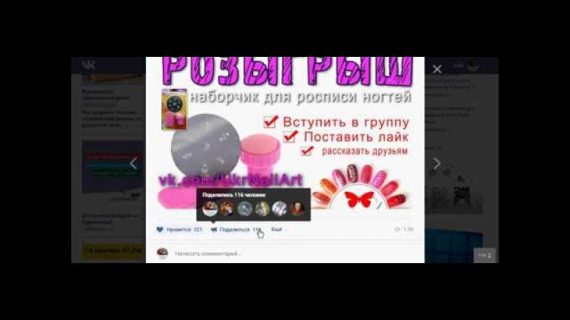 Konad stamping ukrnailart 210 розыгрыш 24.04.2017