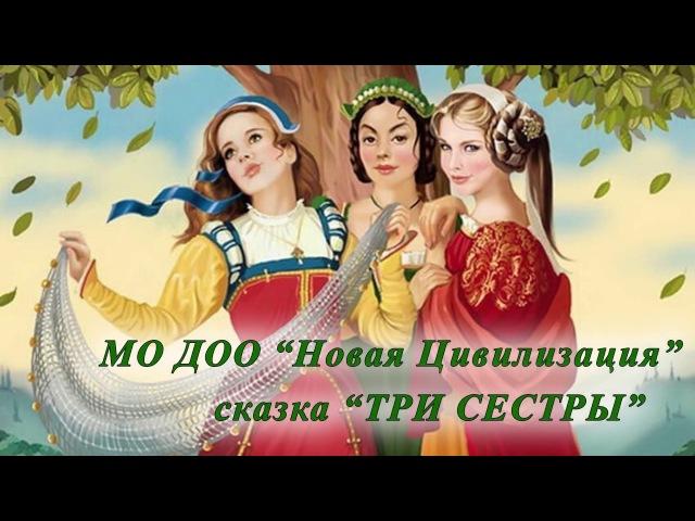 Сказка Три сестры