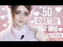 50 ФАКТОВ ОБО МНЕ❤️
