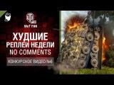Худшие Реплеи Недели - No Comments - Конкурсное видео №6 [World of Tanks]