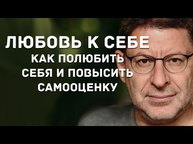 Михаил Лабковский - Любовь к себе. Как полюбить себя и повысить самооценку
