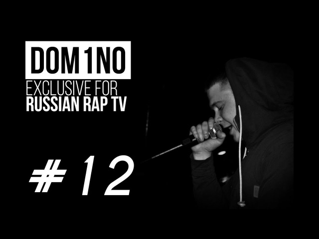 DOM1NO aka GANGSBURG LIVE Exclusive For Russian Rap TV 12 russianraptv
