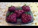 Праздничная Закуска Клубничка с СелёдкойОчень Вкусно/Snack Strawberry With Herring