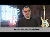Эксперт Премии Чартова дюжина Евгений Маргулис о рок-открытиях 2017 года
