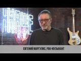 Эксперт Премии Чартова дюжина Евгений Маргулис о музыкальной географии