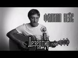 Филипп ВЕЙС - Дезертир (песня из фильма
