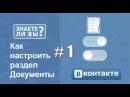 Как настроить раздел Документы в Вконтакте