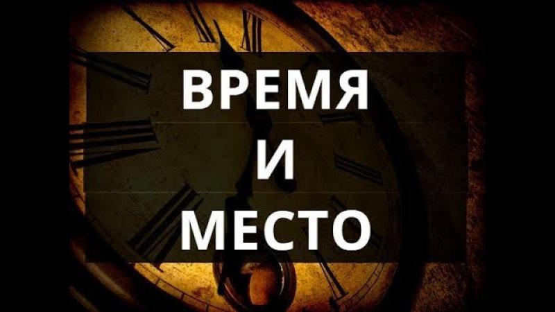 Когда появилось время и место / Коба Батуми, 2014 г.