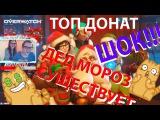 ТОП ДОНАТ 2017 (РЕАКЦИЯ НА ДОНАТ) ДЕД МОРОЗ СУЩЕСТВУЕТ! TOP DONATE 2017