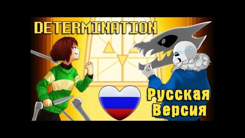 Determination - Undertale Parody [RUS COVER]