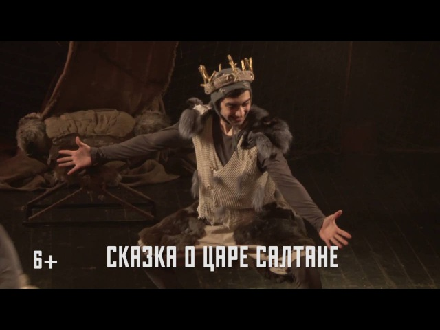 Сказка о царе Салтане 6