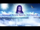 Заповеди Иисуса Христа. Л.Н.Толстой