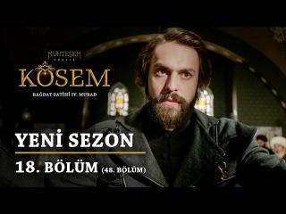 Великолепный век Кёсем Султан - 2 сезон 18 серия (48 серия)