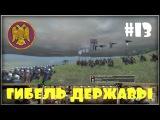 Булатная Сталь 3.1 - Византийская Империя #13 Гибель державы