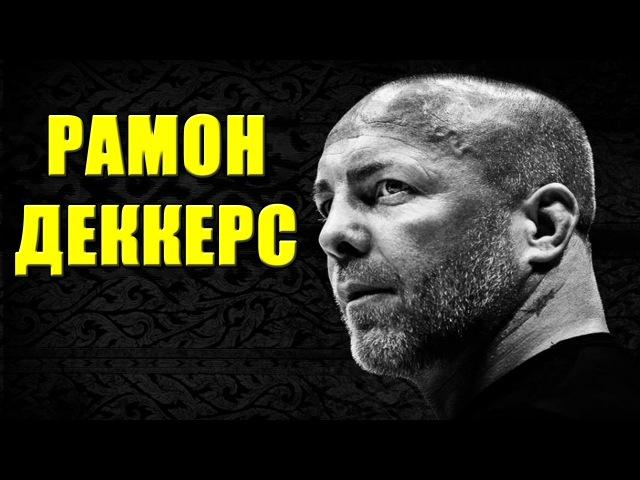 РАМОН ДЕККЕРС - БИОГРАФИЯ / ФАКТЫ
