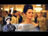 Анна Каренина:История Вронского, 1 серия (2017).