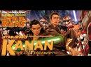 Что происходит в новом каноне Звездных Войн часть 5