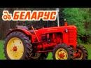Трактор МТЗ-7 «Беларус» АВТО СССР