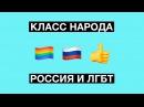 ЕСПЧ признал закон о гей-пропаганде дискриминационным Класс народа