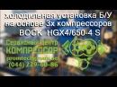 Фреоновая холодильная Б У установка на основе компрессоров Bock HGX4 650 4 S