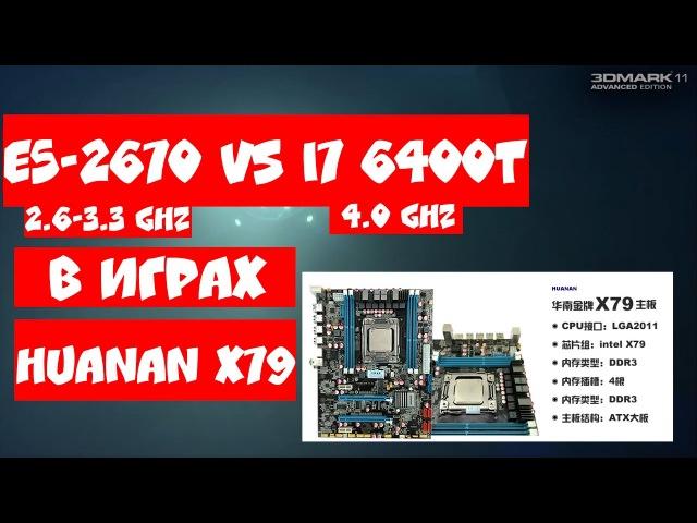 E5 2670 huanan x79 vs i7 6400t 4ghz asrock z170 pro4 in games