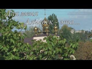 Алчевск для меня - это ... город детства. Ирина Перепелкина