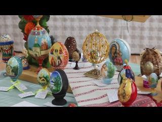 В городе Клинцы состоялось открытие выставки «Пасхальное яйцо 2017»