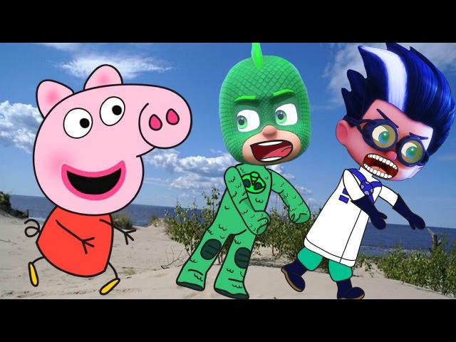 Ромео и Гекко упали в лужу к Свинке Пеппе - Герои в масках мультяшка новая серия