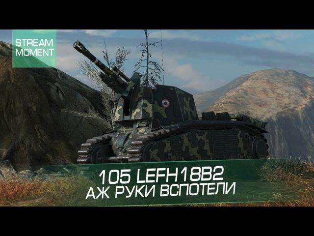 105 leFH18B2 - Аж руки вспотели ! worldoftanks wot танки — [wot-vod.ru]