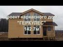 Каркасный дом Геркулес 142.7м2