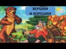 Вершки и корешки. Аудиосказка для детей с иллюстрациями. Русская народная сказка.