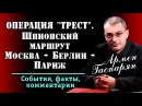 Армен Гаспарян Операция Трест. Шпионский маршрут Москва - Берлин - Париж.