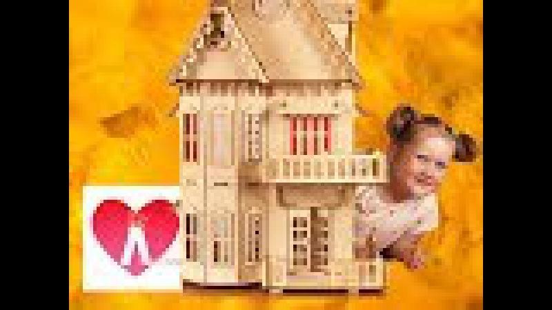 КАК СОБРАТЬ КУКОЛЬНЫЙ ДОМИК из дерева Видео для детей ВОЛШЕБНЫЙ 3D ГОРОД