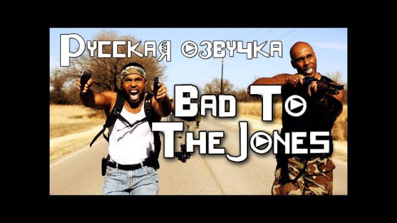Bad To The Jones (2013) | Crazy Zombie Film (rus vo G-NighT)