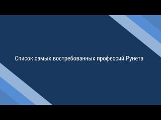 Список самых востребованных профессий Рунета. Как зарабатывать вне офиса: Пошаг...