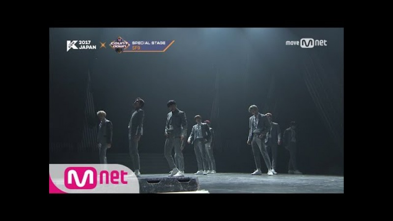 [KCON Japan] SF9-Be MineGrowlI Need You 170525 EP.525ㅣ KCON 2017 Japan×M COUNTDOWN M COUNTDOWN 170