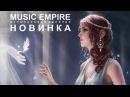 ♫ Новая Необычайно Мощная Красивая Музыка Дух Захватывает Слушать Для Души