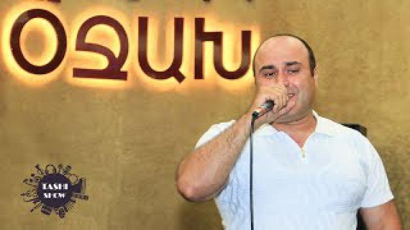 ARMEN KHUBLARYAN - MAYRIK / ԱՐՄԵՆ ԽՈւԲԼԱՐՅԱՆ - ՄԱՅՐԻԿ 🎤Exclusive🎤