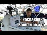 Распаковка мультифункционального дисплея Raymarine a75  Cupiditas Sailing