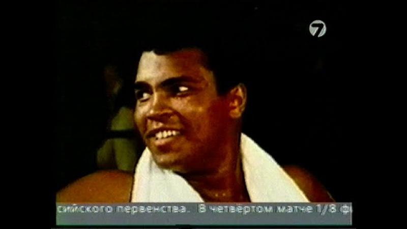 Мухаммед Али документальный фильм ч.3 | Muhammad Ali:Skill,Brains and Guts-3