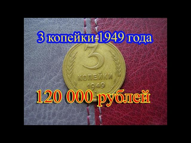 Стоимость редких монет Как распознать дорогие монеты СССР достоинством 3 копейки 1949 года