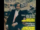 Анатолий Шамардин - Сергей Орехов LP 1982