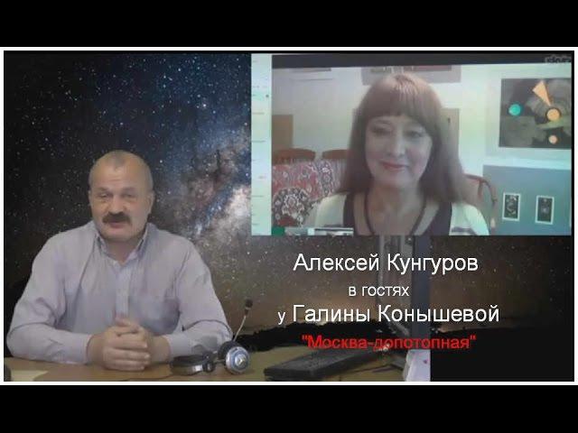Алексей Кунгуров в гостях у Галины Конышевой. Москва допотопная