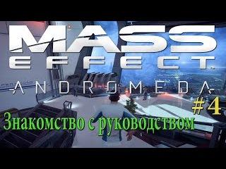 Полное прохождение Mass Effect Andromeda часть 4 - Знакомство с руководством