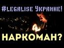 Legalise Україні!