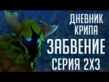 Дневник Крипа - Эпизод 2x3 Забвение