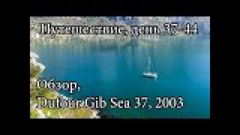 Путешествие, знакомство с яхтой. Обзор Dufour Gib Sea 37   Cupiditas Sailing