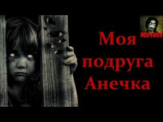 Истории на ночь: Моя подруга Анечка